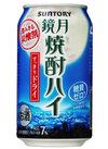 鏡月 焼酎ハイ すっきりドライ 98円(税抜)