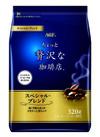 ちょっと贅沢な珈琲店レギュラーコーヒー(スペシャル・モカ・東海ブレンド) 248円(税抜)