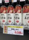 美酢いちご 698円(税抜)