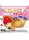 もっちケーキ(ミルキークリーム&ストロベリークリーム) 98円(税抜)