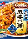 クックドウ広東式麻婆豆腐用 118円(税抜)