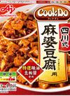 クックドウ四川式麻婆豆腐用 118円(税抜)