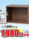 CBボックス 各色 1,880円(税込)