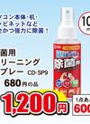 除菌用クリーニングスプレー 1,200円(税込)