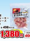 国産ジャーキーシリーズ 各種 1,280円(税込)