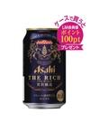 ザ・リッチ 2,580円(税抜)