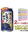 濃いめのレモンサワー缶 2,250円(税抜)