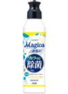 マジカ速乾+カラッと除菌 128円(税抜)