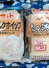 スナックサンドたっぷりミルクホイップ 88円(税抜)