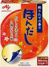 ほんだし 箱 645円(税込)