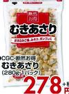 むきあさり 278円(税抜)