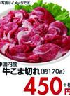 牛こま切れ 450円(税抜)