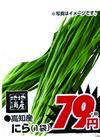 にら 79円(税抜)