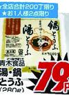 湯・鍋とうふ 79円(税抜)