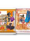 岩塚の黒豆せんべい・味しらべ 98円(税抜)