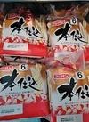 本仕込み食パン5枚6枚入各種 138円