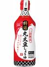 二段熟成特選丸大豆しょうゆ 198円(税抜)