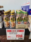 超 生姜焼のたれ・おろしのたれ 198円(税抜)