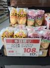 パン工房 コーン&マヨ ・ ツナ&マヨ 108円(税抜)