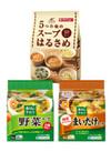 5つの味のスープはるさめ/素材のチカラ(野菜スープ/まいたけスープ) 228円(税抜)