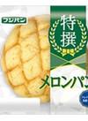 特選メロンパン 88円(税抜)