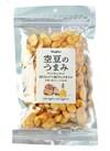空豆のうまみ 白トリュフ× 白トリュフオイル 398円(税抜)