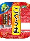 こくうまキムチ 214円(税込)