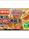 大阪王将 羽根つきスタミナ肉餃子 139円(税込)
