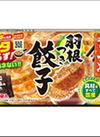 大阪王将 羽根つき餃子 139円(税込)