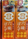 六種六味ぽんず 458円(税抜)