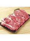 牛肉肩ロースステーキ用 321円