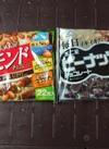 アーモンド・ピーナッツチョコレート 198円(税抜)