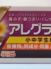 アレグラFXジュニア(16錠) 1,180円(税抜)