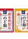 クロモジのど飴 各種 198円(税抜)
