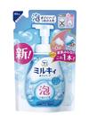 泡で出てくるミルキィボディソープ やさしいせっけんの香り詰替 398円(税抜)