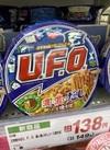 焼きそばUFO濃い濃いだしソース焼きそば 138円(税抜)