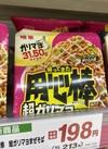 用心棒監修 超ガリマヨまぜそば 198円(税抜)