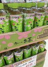 おーいお茶 68円(税抜)