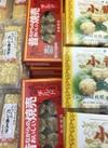 昔ながらのおいしい焼売 95円(税抜)