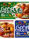 とけこむカレー(甘口、中辛、辛口) 78円(税抜)
