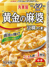 黄金の麻婆豆腐の素 135円(税抜)