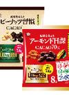 ピーナッツ習慣カカオ70%、アーモンド日課カカオ70% 478円(税抜)