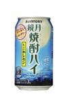 鏡月 焼酎ハイ ちょい搾(しぼ)レモン 95円(税抜)