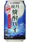 鏡月 焼酎ハイ すっきりドライ 95円(税抜)
