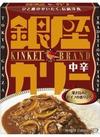 明治 銀座カリー(中辛) 169円(税抜)