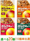 大塚食品 ボンカレーゴールド 各種 105円(税抜)