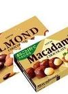 アーモンドチョコレート・マカダミアチョコレート 168円(税抜)