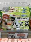 中華名菜 八宝菜 303円(税抜)