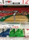 ボボロスパ 198円(税抜)