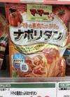 トマトの果肉たっぷりナポリタン 128円(税抜)